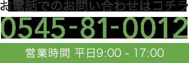 0545-81-0012