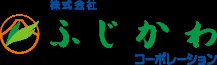 株式会社ふじかわコーポレーション