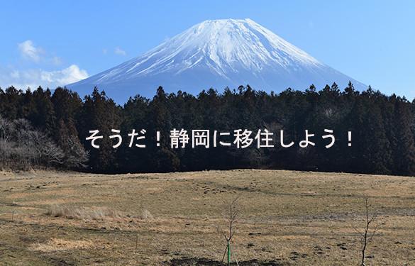 そうだ、静岡に移住しよう